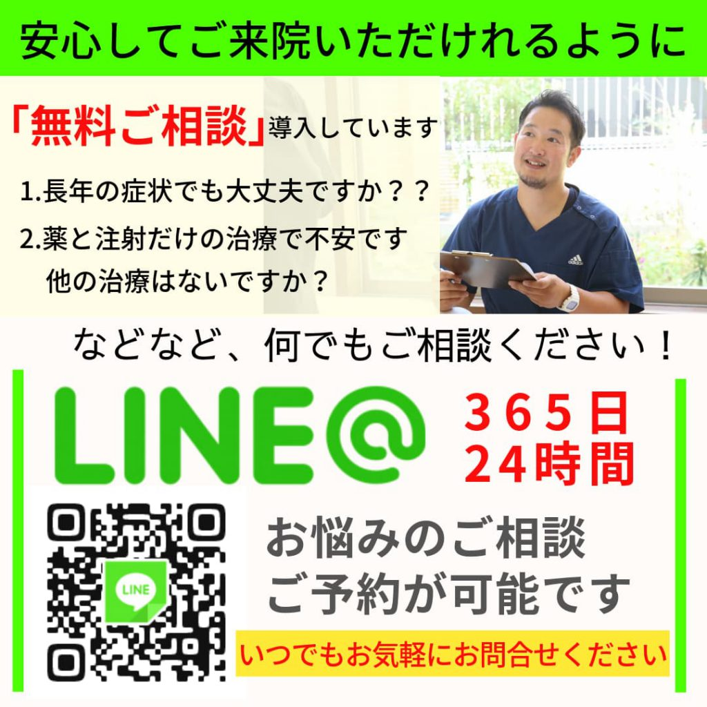 LINE無料受付