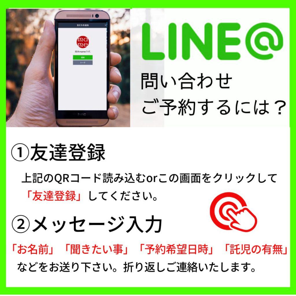 LINE無料受付腰痛(