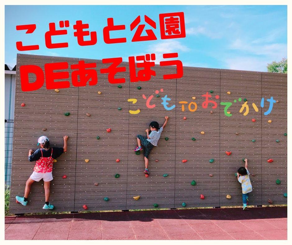 太子町総合運動公園