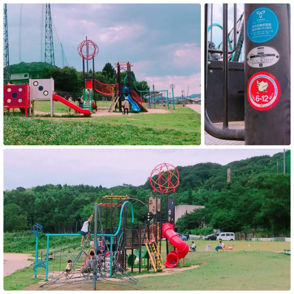 太子町総合運動公園 遊具