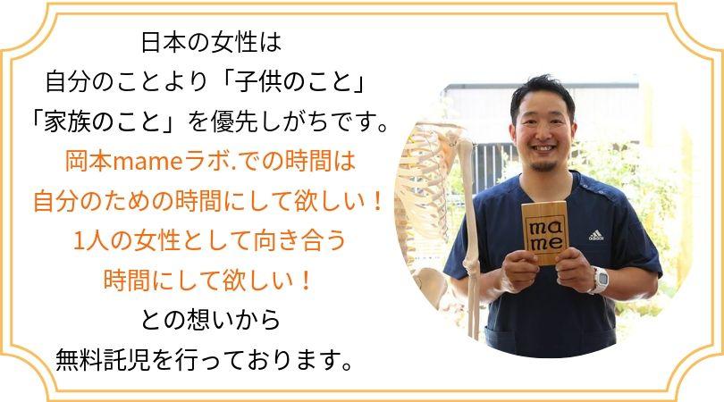 日本の女性は 自分のことより「子供のこと」 「家族のこと」を優先しがちです。 岡本mameラボ.での時間は 自分のための時間にして欲しい! 1人の女性として向き合う 時間にして欲しい! との想いから 無料託児を行っております。
