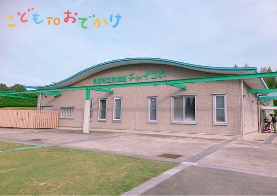 小野市立児童館チャイコム