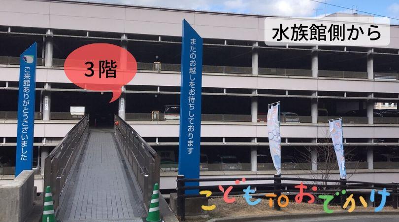 姫路市立水族館 手柄第一立体駐車場 オススメ駐車場