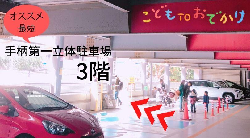 姫路市立水族館 手柄第一立体駐車場 オススメ