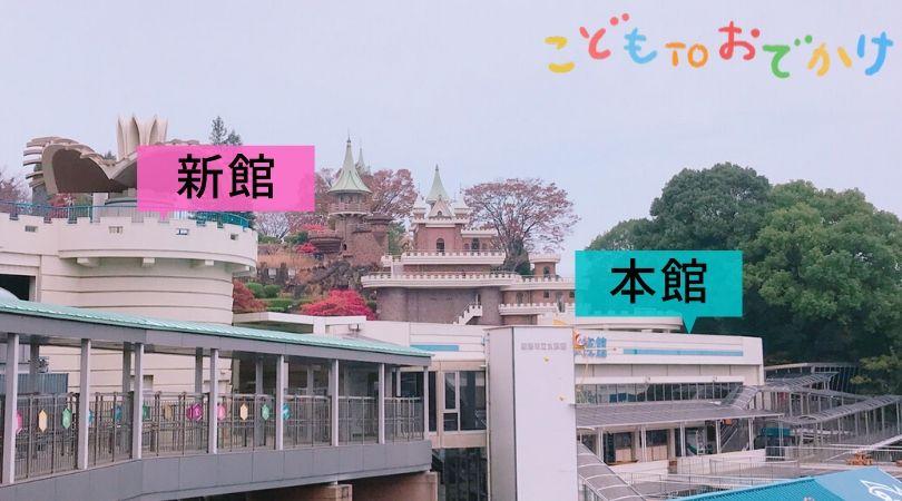姫路市立水族館 新館、本館