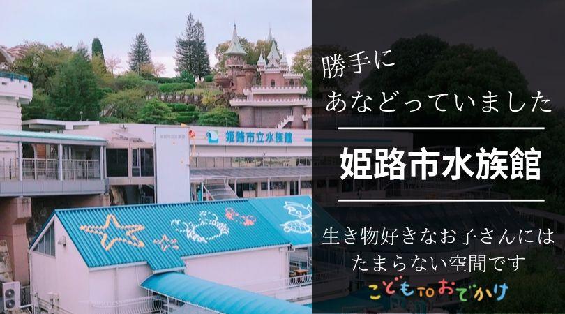 姫路市水族館