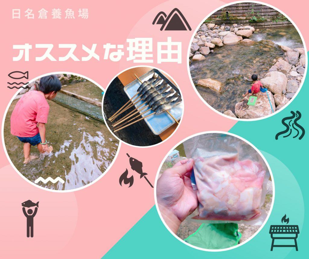 ①魚のつかみどり ②川あそび ③バーベキューができる