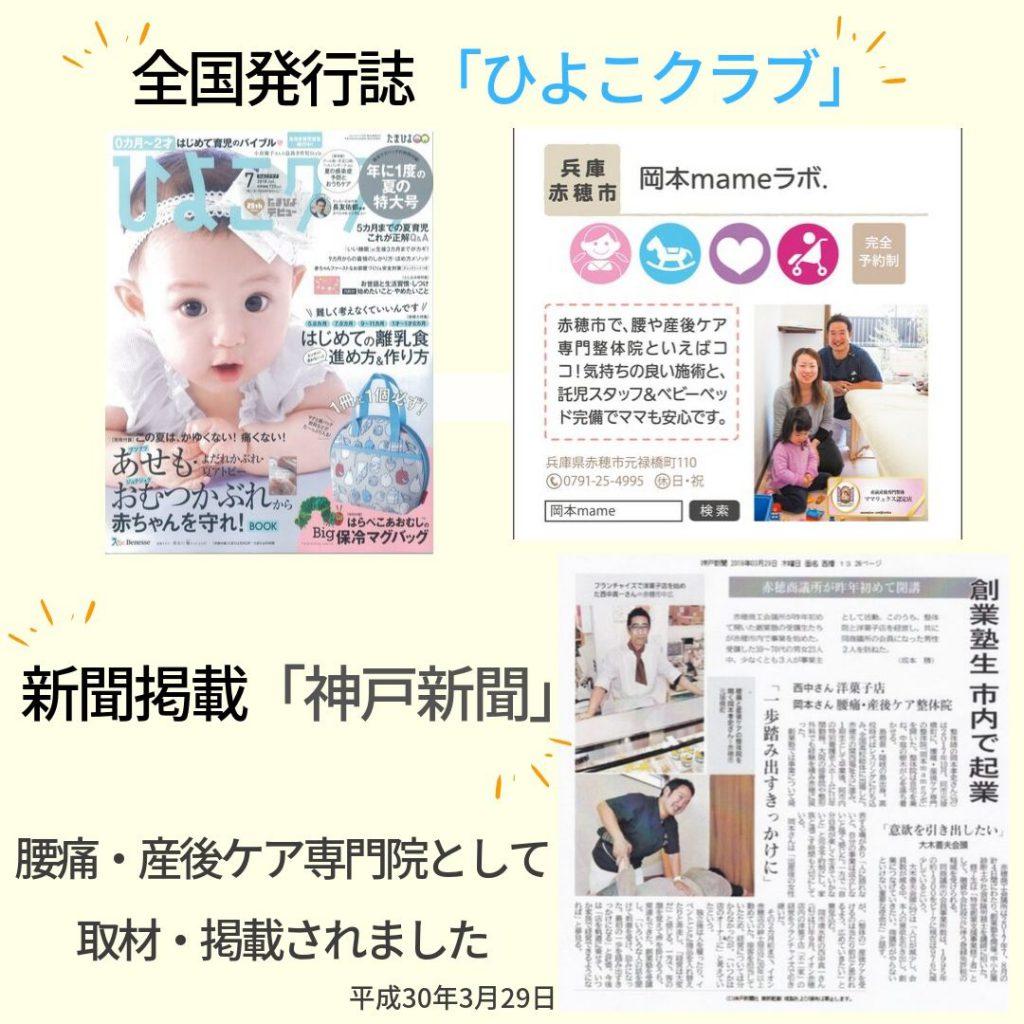 姫路ママから選ばれる理由 ③全国誌 ひよこクラブ 神戸新聞掲載