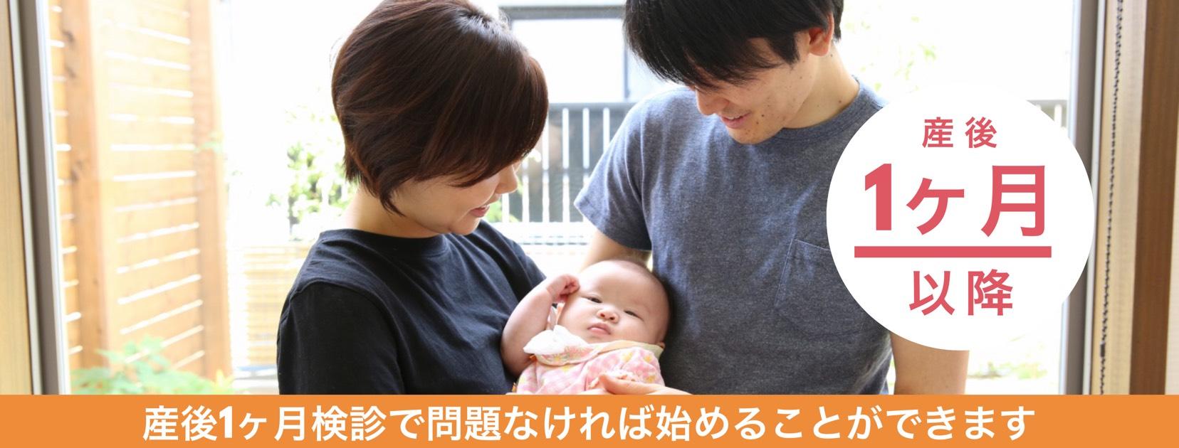産後2か月以降から可能