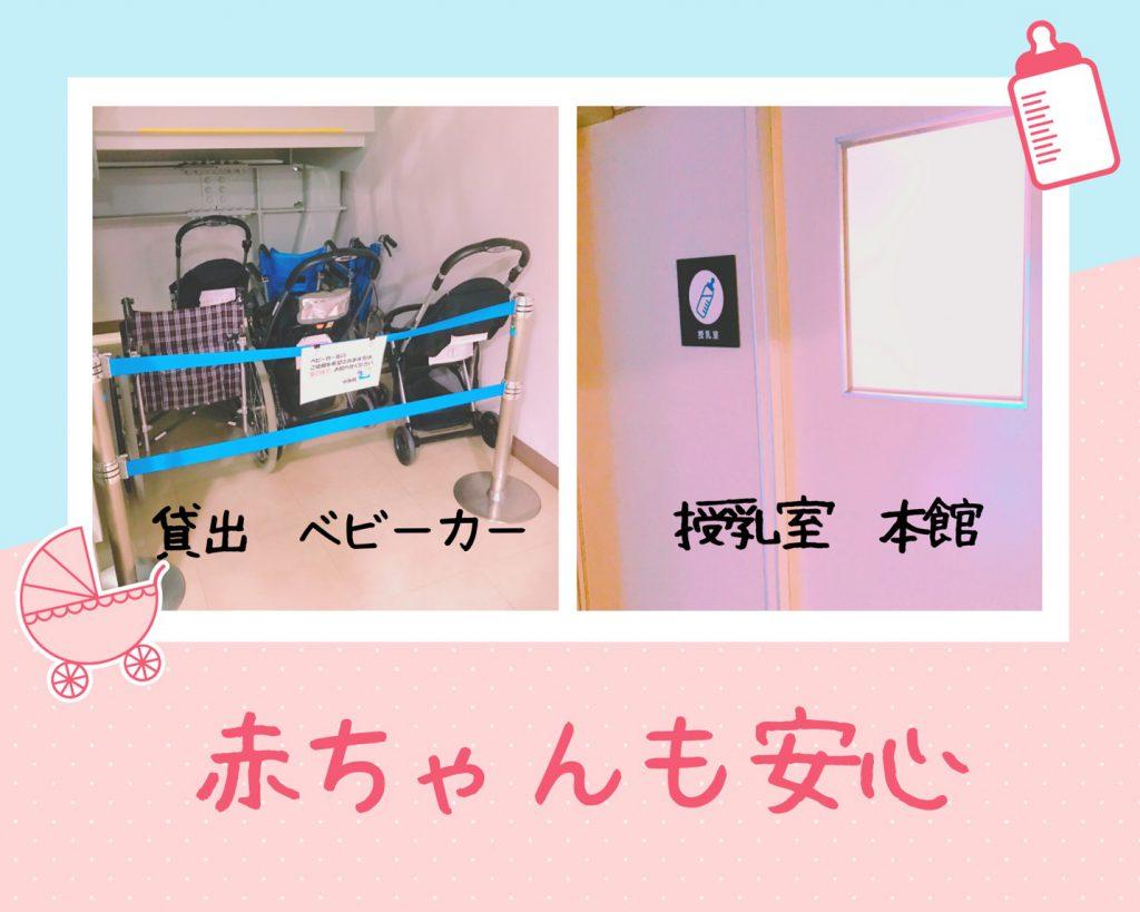 姫路市立水族館 貸出ベビーカー 授乳室あり 赤ちゃんも安心