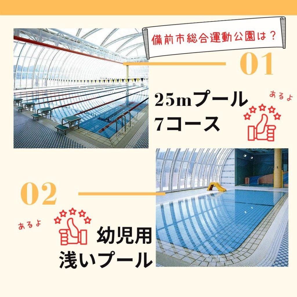 私のオススメプール ①25mプール付  ②幼児用プール