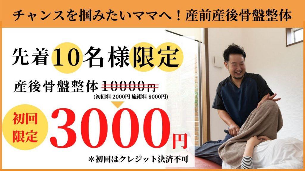 オファー 10名様限定 3000円