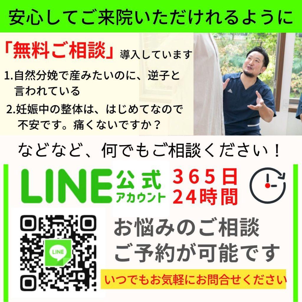 マタニティ整体④LINEでの無料相談受付