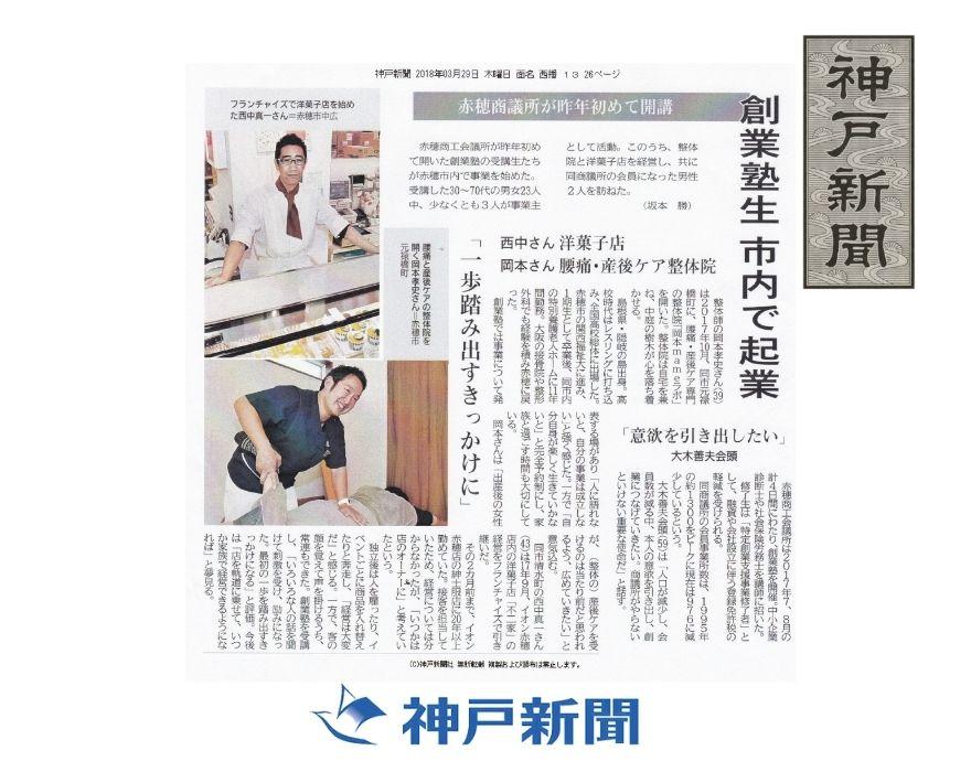 新聞に腰痛専門整体として掲載されました