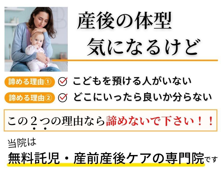 岡本mameラボは無料託児付き産前産後ケア専門院